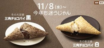 「三角チョコパイ2017(黒、白)」2017年11月8日.jpg
