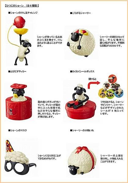 ハッピーセット、ひつじのショーンのおもちゃ6種類2017年5月.jpg