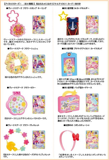 ハッピーセット「アイカツスターズ」8種類おもちゃカード2017年6月16日.jpg