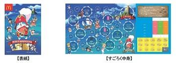 ハッピーセットドラえもん週末プレゼント「めざせ!宝島すごろく」」2018年3月16日.jpg