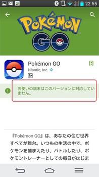 ポケモンGO非対応機種2.jpg