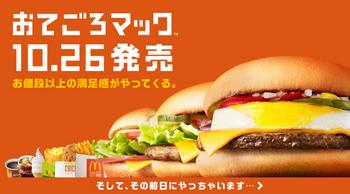 マクドナルドおてがるマック.jpg