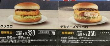 マクドナルドのグラコロとデミチーズグラコロ.JPG