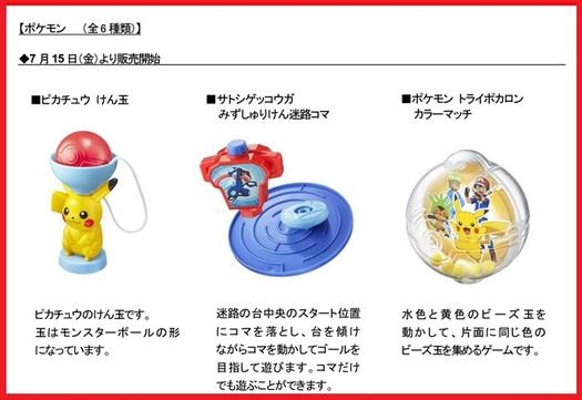 マクドナルドのハッピーセット7月15日からポケモンおもちゃ3種類.jpg