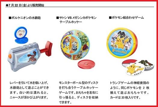 マクドナルドのハッピーセット7月22日からポケモンおもちゃ3種類.jpg