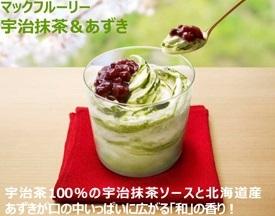 マクドナルドのマックフルーリー宇治抹茶&あずき.jpg