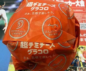 マクドナルドの超デミチーズグラコロパッケージ.jpg