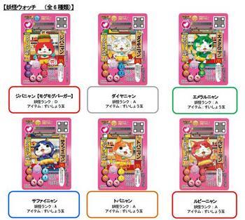 マクドナルドハッピーセット妖怪ウォッチカード6種類.JPG