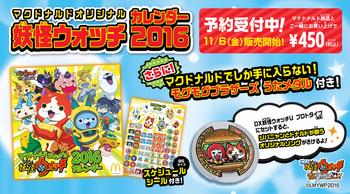 マクドナルド妖怪ウォッチっカレンダー2016.jpg