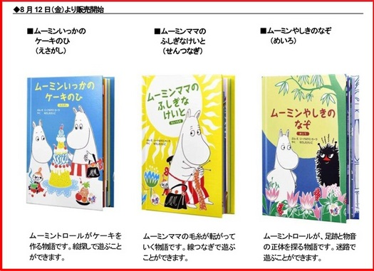 マックのハッピーセット、ムーミン絵本2016年8月12日から発売の3種類.jpg