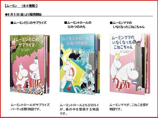 マックのハッピーセット、ムーミン絵本2016年8月5日から発売の3種類.jpg