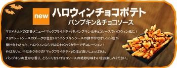 マックのハロウィンチョコポテト、パンプキン&チョコソース.jpg