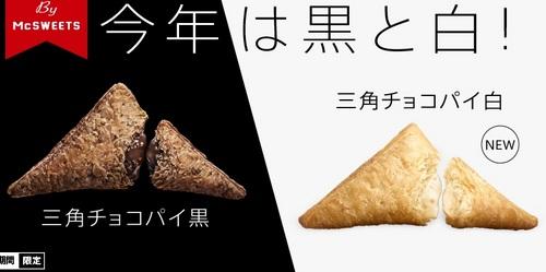 マックの三角チョコパイ黒と白.jpg