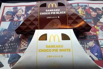 マックの三角チョコパイ黒と白実物.jpg