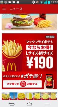 金のポテトキャンペーンアプリ.jpg