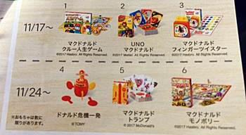 「オリジナルパーティーゲーム」2017年11月17日24日.JPG