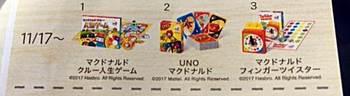 「オリジナルパーティーゲーム」2017年11月17日3種類.JPG