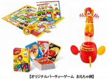 「オリジナルパーティーゲーム」おもちゃ例2017年11月17日3種類.jpg