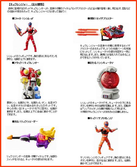ハッピーセット、キュウレンジャー6種類おもちゃ2017年9月15日.jpg