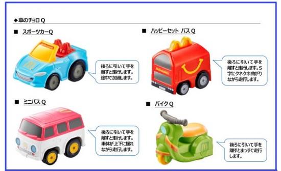ハッピーセット「チョロQ」4種類2018年7月27日.jpg