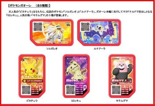 ハッピーセット「ポケモンガオーレ」5種類ディスクカード2017年9月1日.jpg