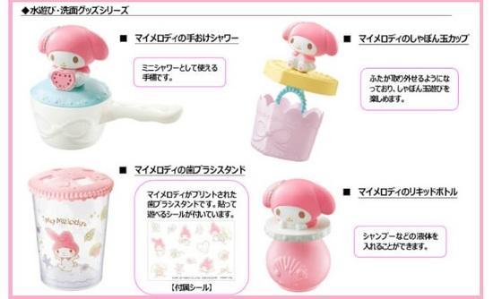 ハッピーセット「マイメロDH」水遊び・洗面グッズシリーズ4種類.jpg