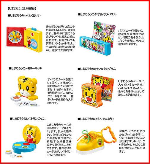 ハッピーセットしまじろう6種類おもちゃ2018年2月16日から.jpg