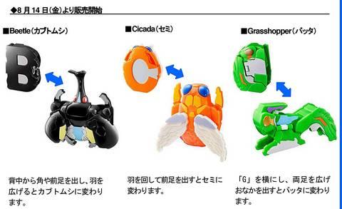 マクドナルド ハッピーセット 8月14日 もじバケる 3種類.jpg