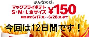 マクドナルド「ポテト全サイズ150円」2019年6月17日~6月28日2.jpg