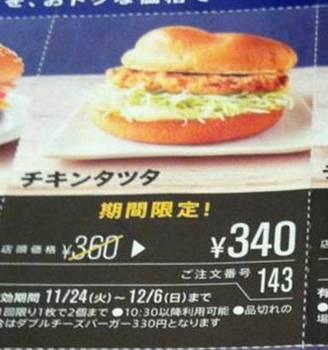 マクドナルドのチキンタツタ販売期間.jpeg