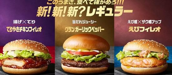 マクドナルドの新レギュラーバーガー3種類2018年10月10日.jpg