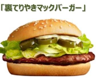 マクドナルドの裏てりやきマックバーガー.jpg