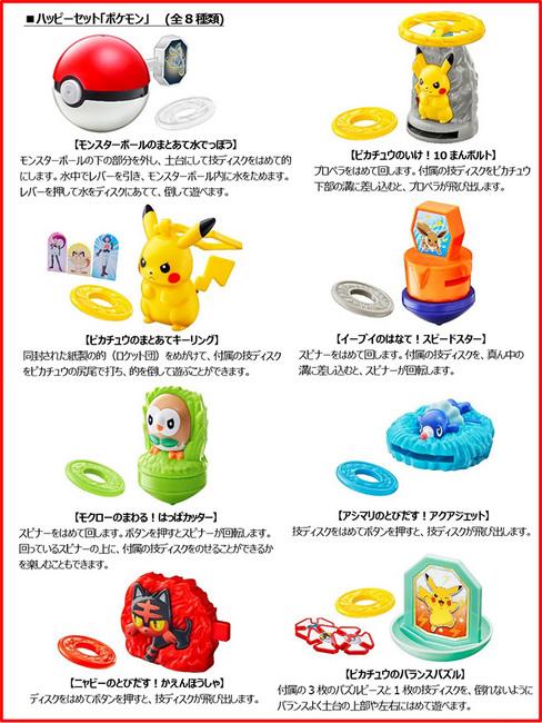 マクドナルドハッピーセット「ポケモン」8種類おもちゃ2018年7月6日.jpg