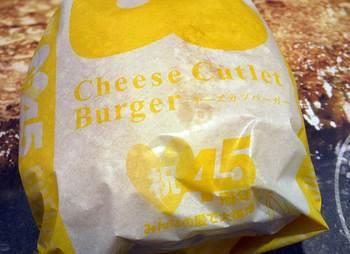 マックのチーズカツバーガー.jpg