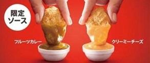 マックのナゲット、クリーミーチーズソースとフルーツカレーソース.jpg