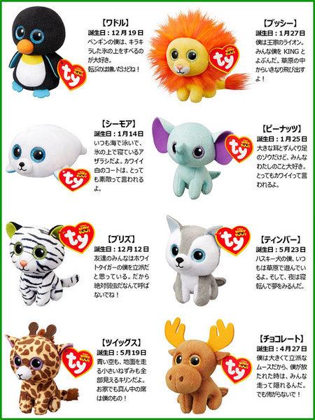 マックのハッピーセット5月6月Ty(ティーニービーニー)どうぶつぬいぐるみ8種類おもちゃ.jpg