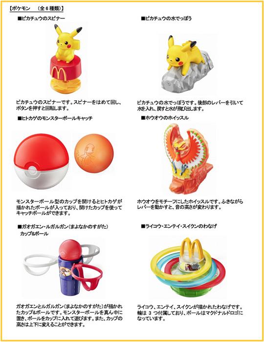 マックのハッピーセット次回「ポケモン」6種類おもちゃ2017年7月14日.jpg