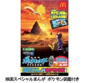マックのハッピーセット次回「ポケモン」週末プレゼント2017年7月14日.jpg