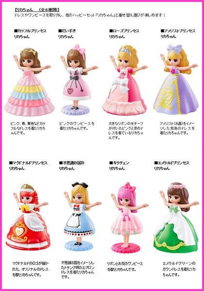 マックのハッピーセット次回「リカちゃん」8種類おもちゃ2017年10月13日.jpg