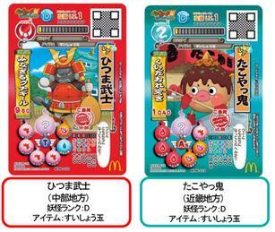 マックの妖怪ウォッチご当地カード3.JPG
