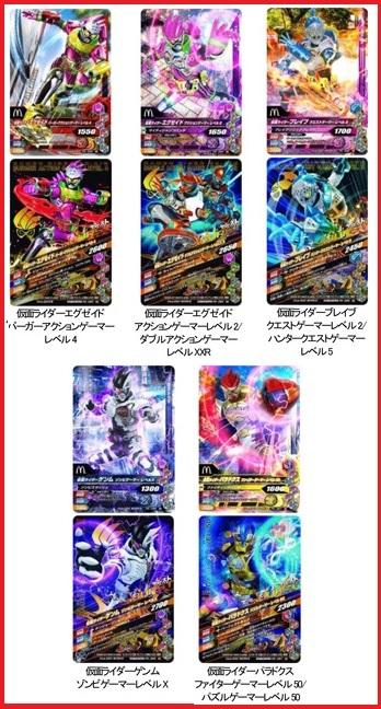 仮面ライダーエグゼイドのカード5種類2017年2月3日.jpg